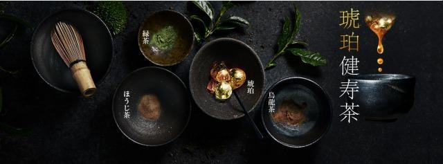 琥珀健寿茶公式HP