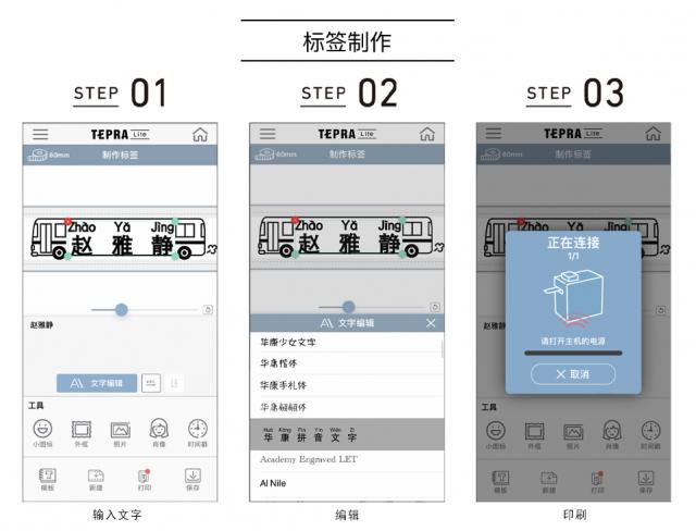 キングジム提供_中国語アプリ説明1