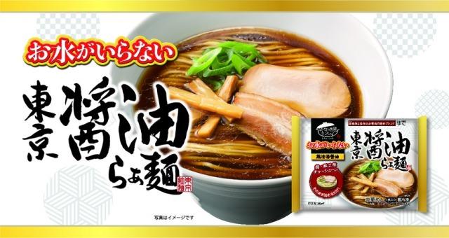 お水がいらない東京醤油ラーメン_バナー画像_640