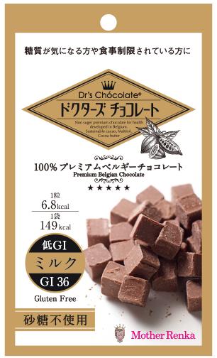ドクターズチョコレート公式HP_ミルク