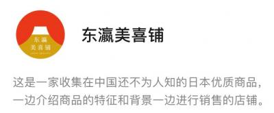 WeChat东瀛美喜铺