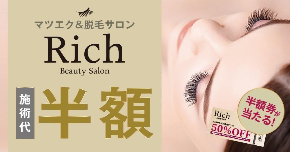 湘南美容外科プロデュース エステ脱毛・アイラッシュサロン「Rich」半額クーポンプレゼントキャンペーン第一弾!