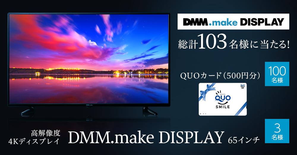 Facebookで簡単応募!高解像度4Kディスプレイ「DMM.make DISPLAY」65インチ等プレゼントキャンペーン