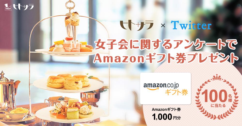 【ヒトサラ】Amazonギフト券が当たる!イマドキ女子会キャンペーン