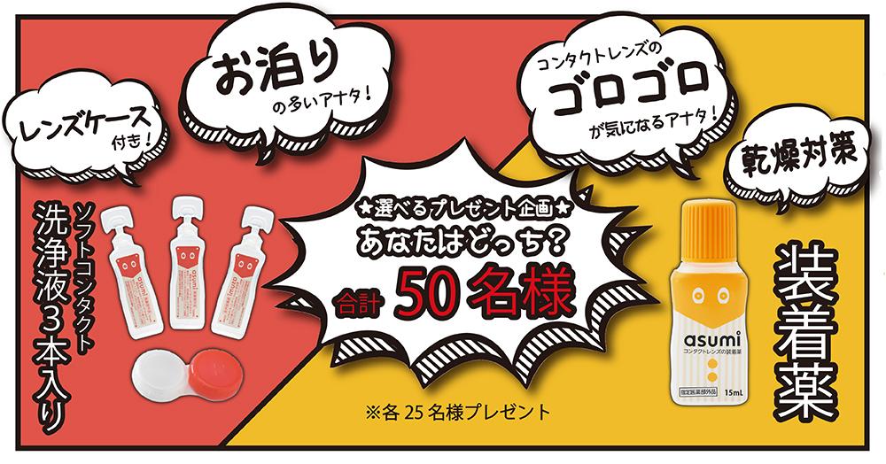 【50名様】選べる♪持ち運びに便利なコンタクトレンズの洗浄液もしくは装着薬!