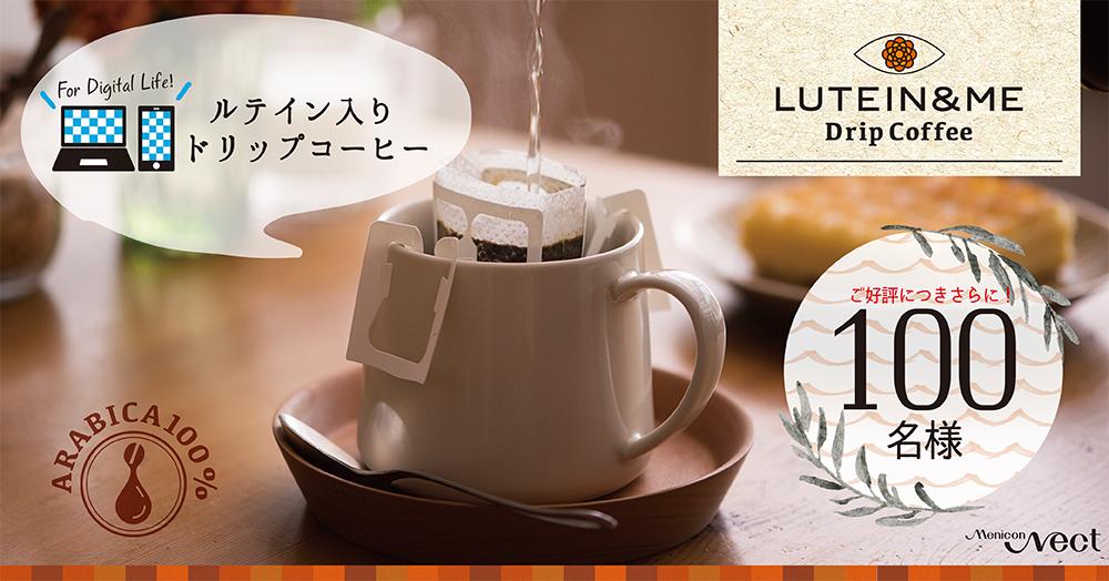【100名様】新商品!LUTEIN & MEドリップコーヒー3Pプレゼント!