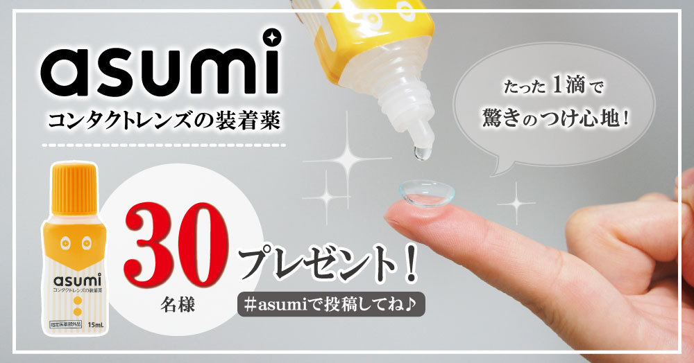 【30名様】驚きのうるおうつけ心地!asumiコンタクトレンズの装着薬プレゼント!