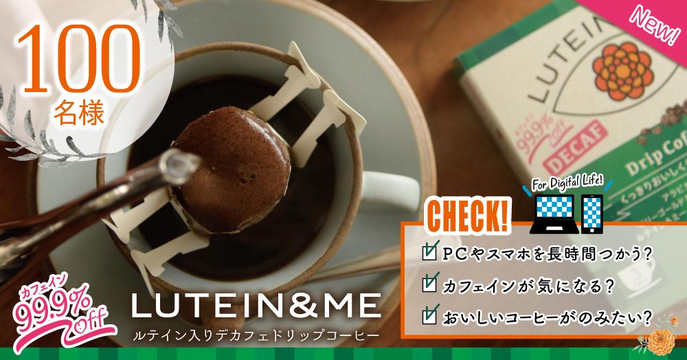 【100名様】新商品!LUTEIN & MEデカフェドリップコーヒー3Pプレゼント!