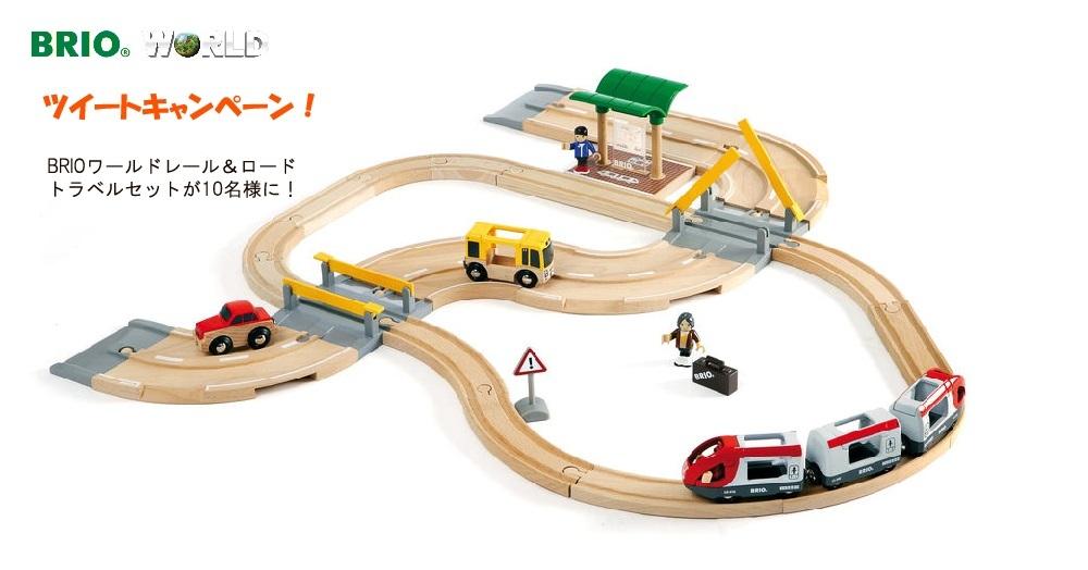 BRIO Worldキャンペーン。ツイートしてレール&ロードセットを当てよう!