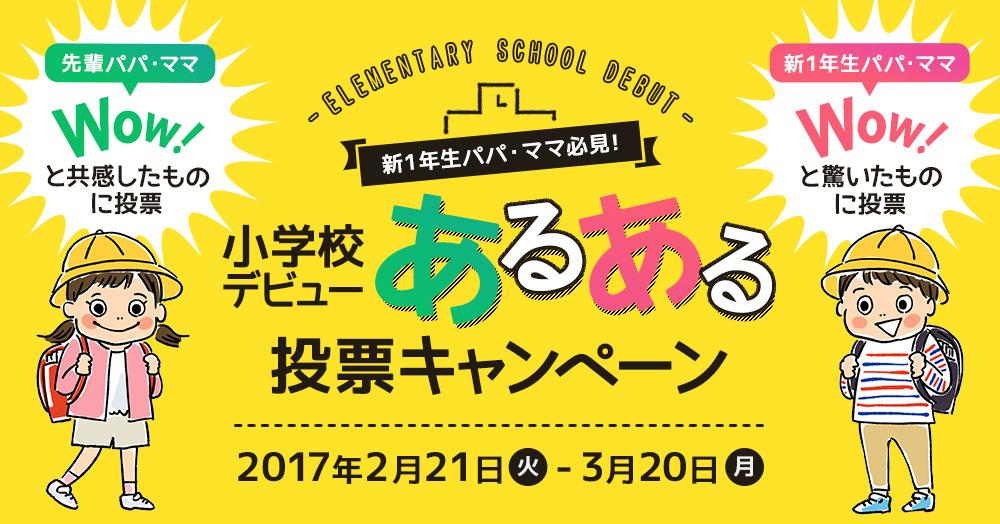 新1年生パパ・ママ必見!小学校デビューあるある投票キャンペーン