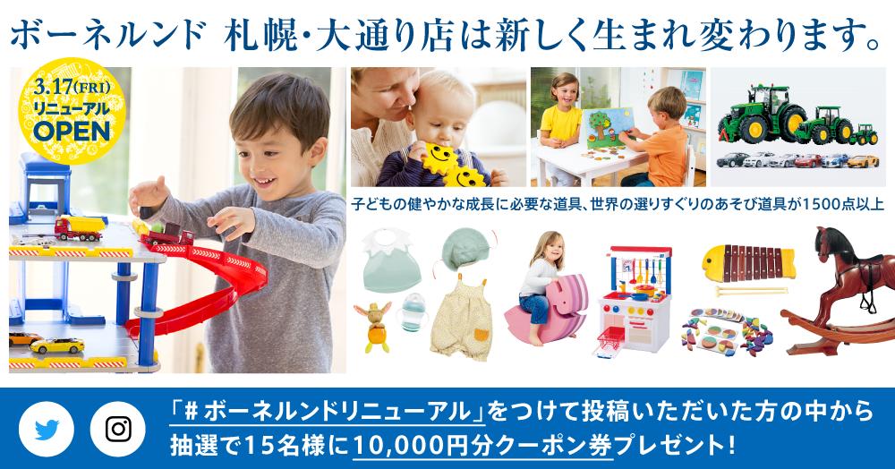 ボーネルンド 札幌・大通り店 15年ぶりのリニューアル記念キャンペーン!