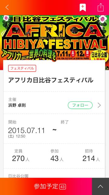 【イベントまとめ】新カテゴリ「フェスティバル」が熱い!