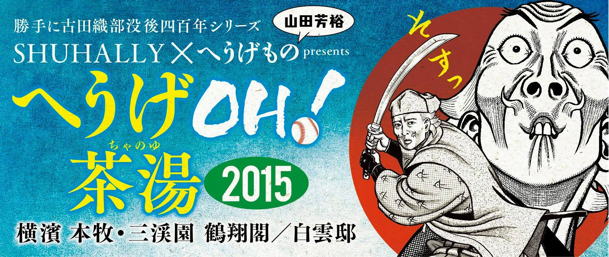 【イベントまとめ】芸術の秋!の前に「日本文化」を感じるイベント
