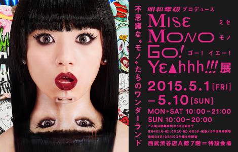 【イベントレポートVol.5】Mise Mono Go! Yeahhh!!! ミセ モノ ゴー!イエー!展 @西武渋谷