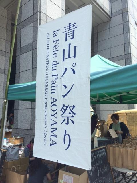 【イベントレポートVol.8】青山パン祭り ~祭りを遥かに上回る!?笑 Farmer's Market@UNU
