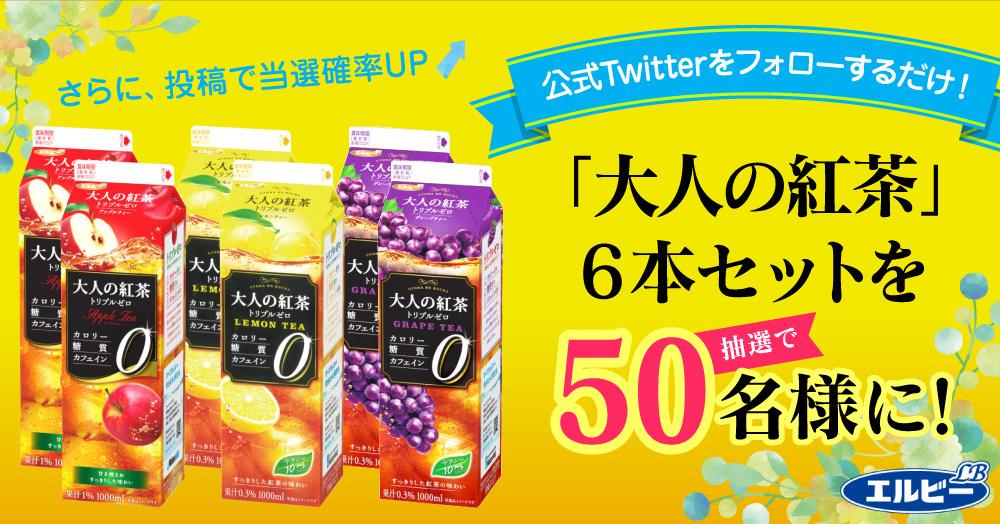 抽選で「大人の紅茶」セットがもらえるキャンペーン!