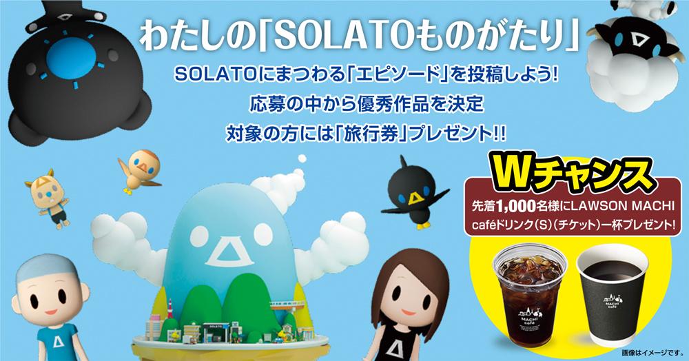 【太陽石油 株式会社】わたしのSOLATOものがたり 投稿キャンペーン