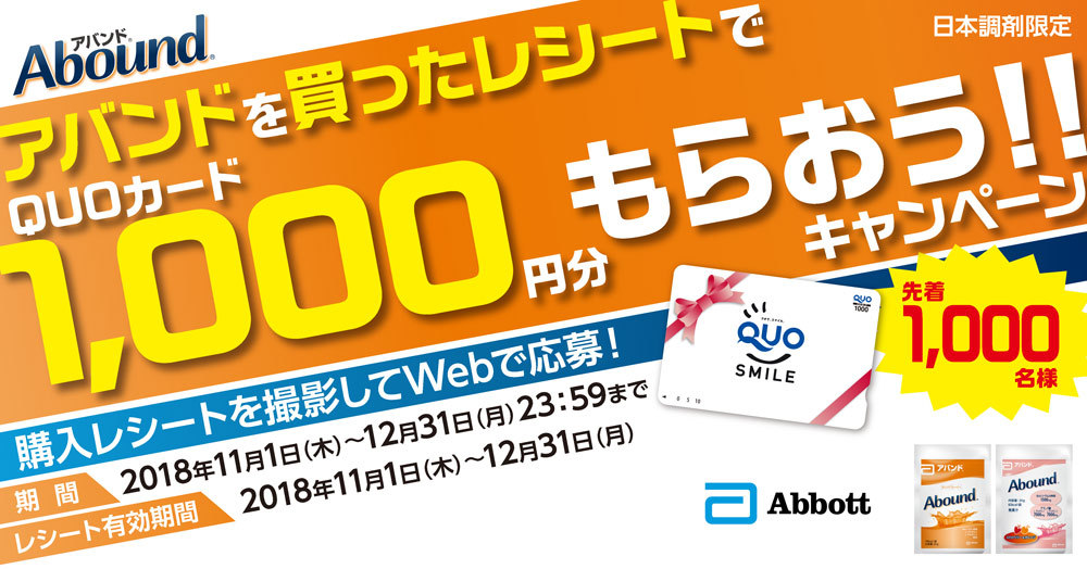 【アボットジャパン(株)】日本調剤限定 アバンドを買ったレシートでクオカード1,000円もらおうキャンペーン