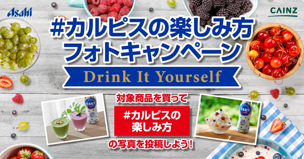 【アサヒ飲料(株)】カインズ限定「#カルピスの楽しみ方」フォトキャンペーン