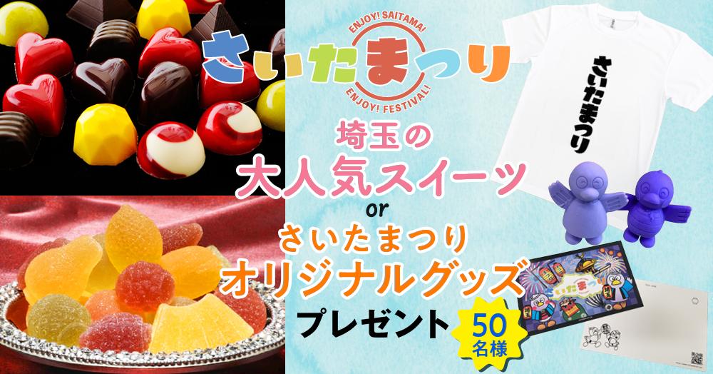 埼玉の大人気スイーツorさいたまつりグッズが当たる! SNS映えに挑戦したい埼玉の祭りに投票しよう!