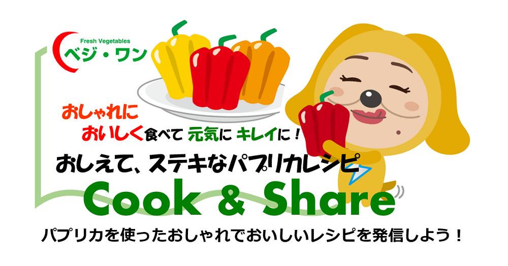 """パプリカを使ってつくるおしゃれでおいしいレシピ投稿を募集!「おしえて、あなたのステキなパプリカレシピ """"Cook and Share""""」"""
