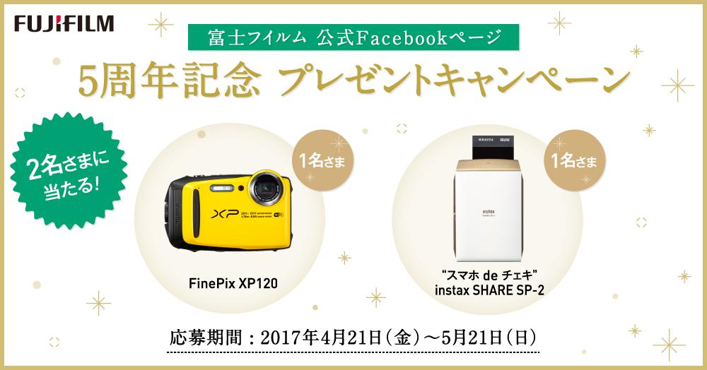 富士フイルム公式Facebookページ 5周年記念プレゼントキャンペーン