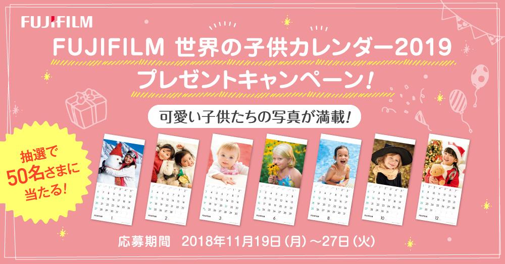 富士フイルム 世界の子供カレンダー2019 プレゼントキャンペーン