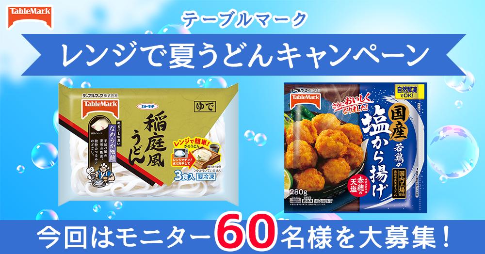 【テーブルマークSNS企画】レンジで夏うどんキャンペーン