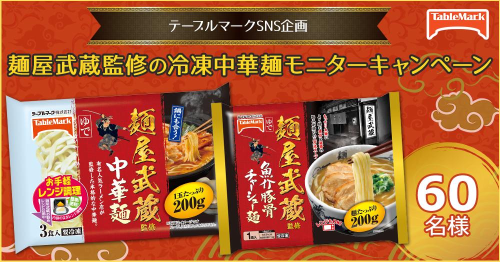【テーブルマークSNS企画】麺屋武蔵監修の冷凍中華麺モニターキャンペーン