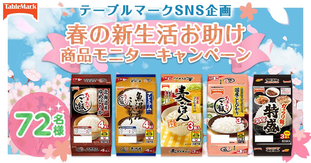 【テーブルマークSNS企画】春の新生活お助け商品モニターキャンペーン