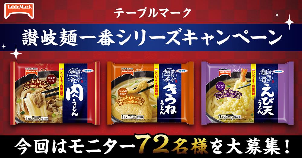 【テーブルマークSNS企画】讃岐麺一番シリーズキャンペーン