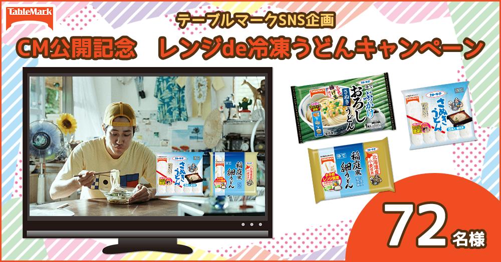 【テーブルマークSNS企画】CM公開記念レンジde冷凍うどんキャンペーン