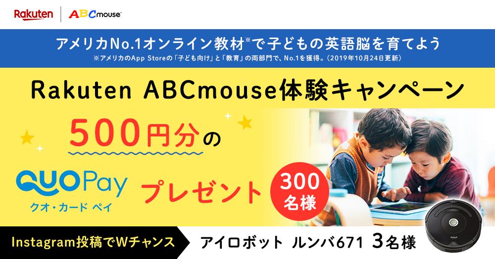 【2000名様プレゼント】WチャンスでQUOカードPayやアイロボット ルンバ671が当たる!Rakuten ABCmouse体験キャンペーン