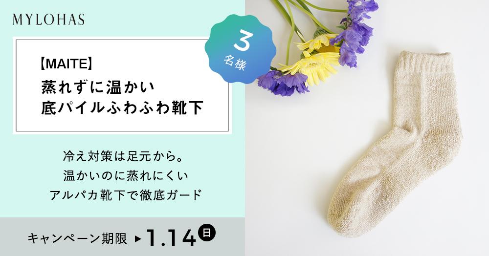 冷え対策は足元から。温かいのに蒸れにくいアルパカ靴下で徹底ガード