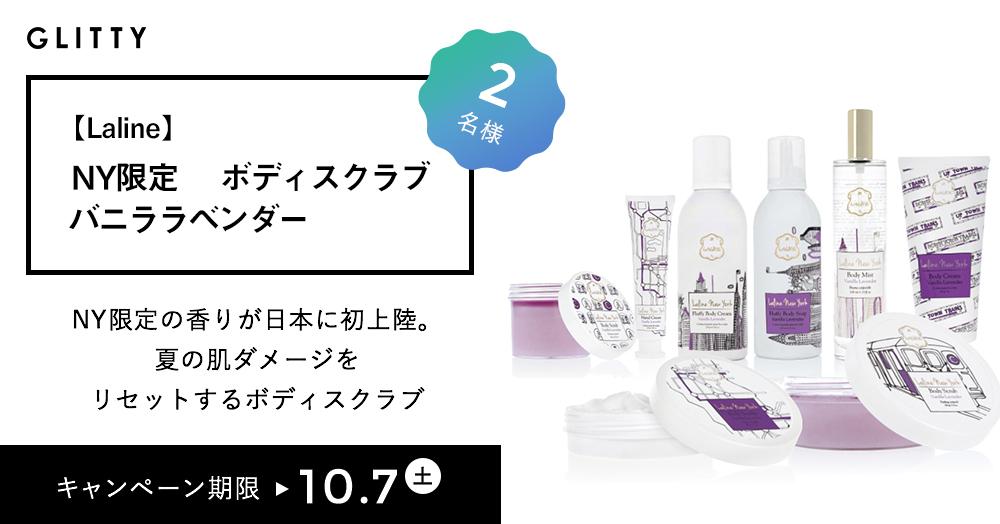 NY限定バニララベンダーの香りが日本に初上陸。夏の肌ダメージをリセットするボディスクラブ