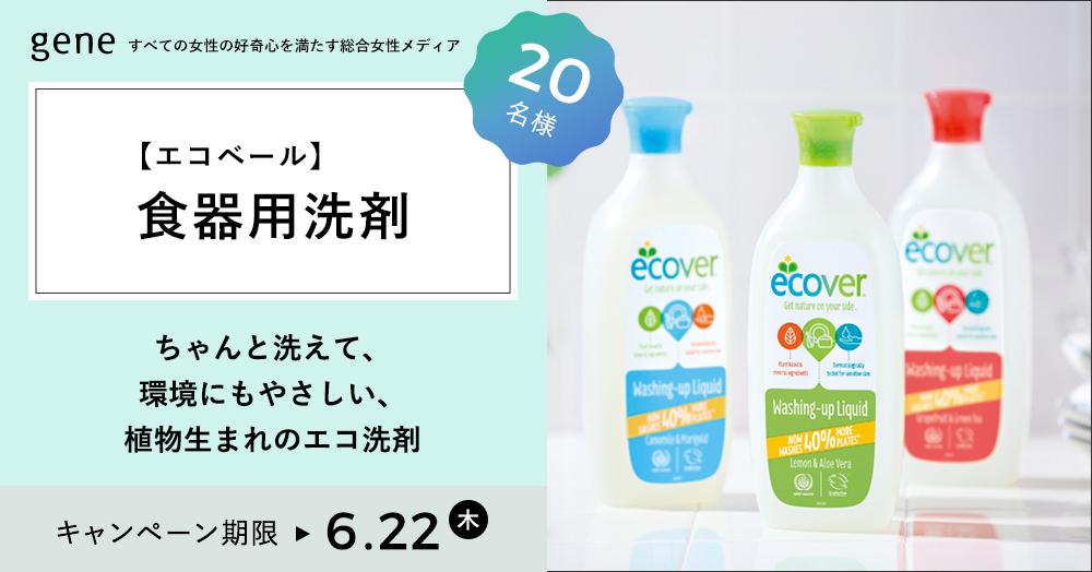大自然が教えてくれた。ちゃんと洗えて環境にもやさしい、植物生まれのエコ洗剤
