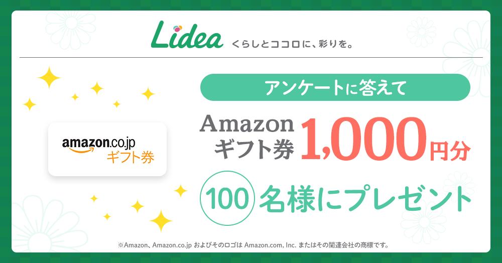 ライオン製品に関するアンケートに答えて★Amazonギフト券1,000円分が当たる!