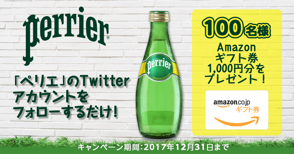 PERRIER Twitterアカウント フォローキャンペーン