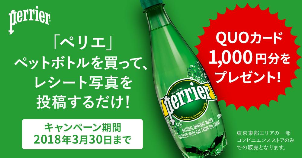 「ペリエ」ペットボトルを買って当たるレシートキャンペーン