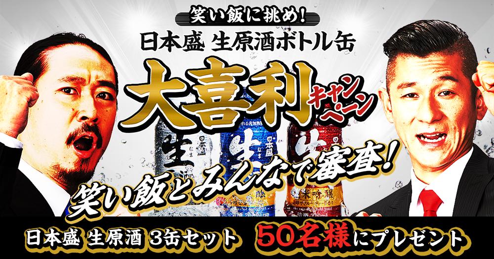 笑い飯に挑め!日本盛生原酒ボトル缶大喜利キャンペーン