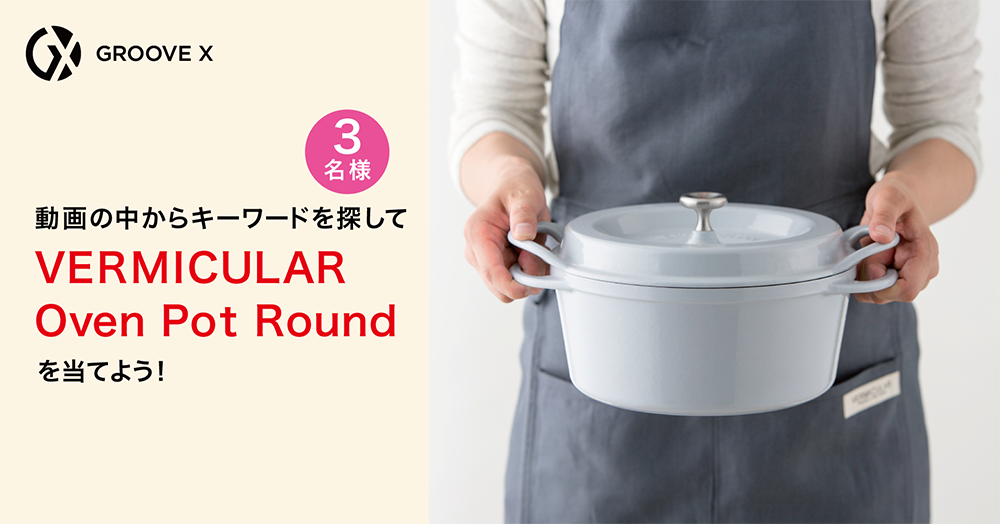 【VERMICULAR Oven Pot Round】抽選で3名!動画を見て投票しよう。