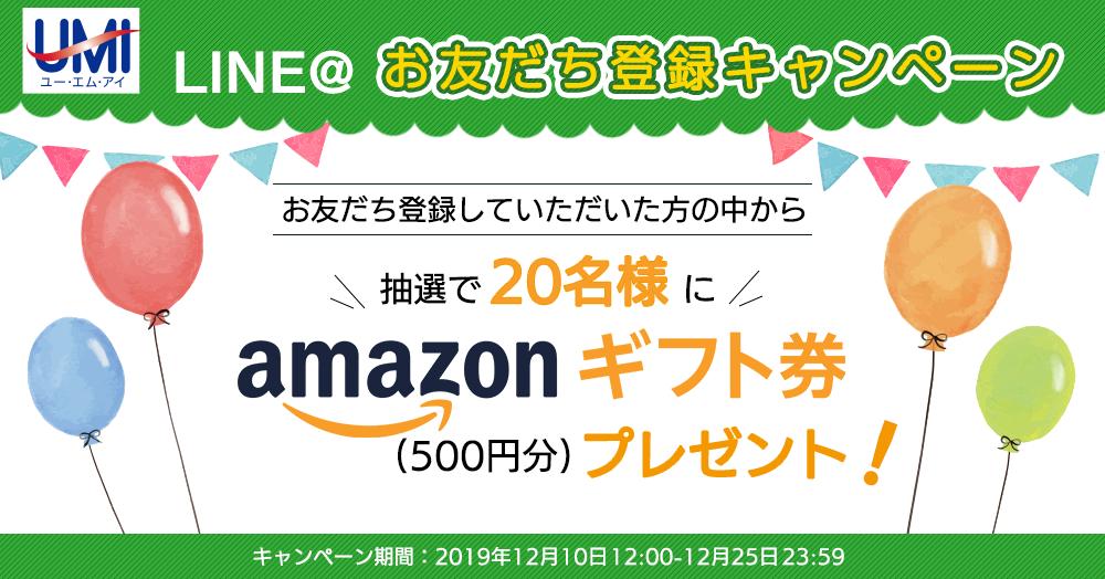 Amazonギフト券 500円分が当たる! LINEお友だちキャンペーン