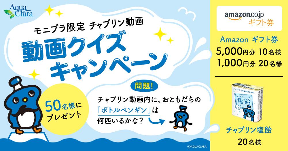 【アクアクララ動画視聴クイズ】Amazonギフト券かチャプリン塩飴を50名様にプレゼント!