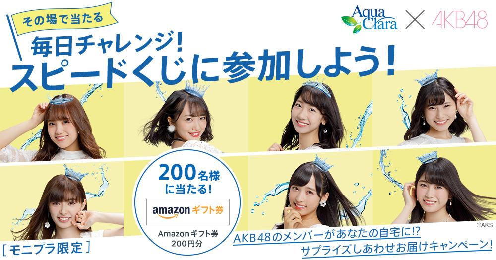 【アクアクララ×AKB48スピードくじ】合計200名様にAmazonギフト券200円分がその場で当たる!!