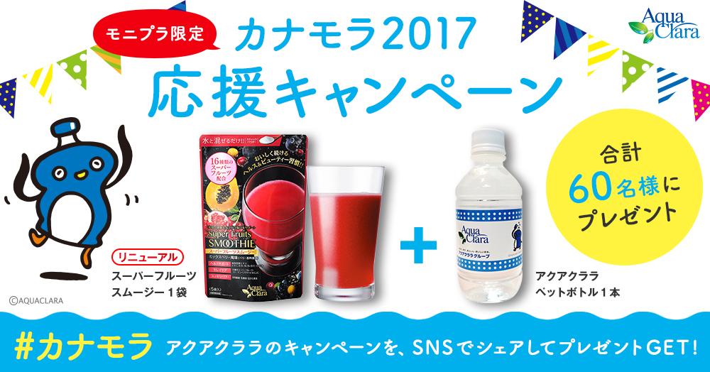 【かならずもらえるキャンペーン2017】を応援しよう!