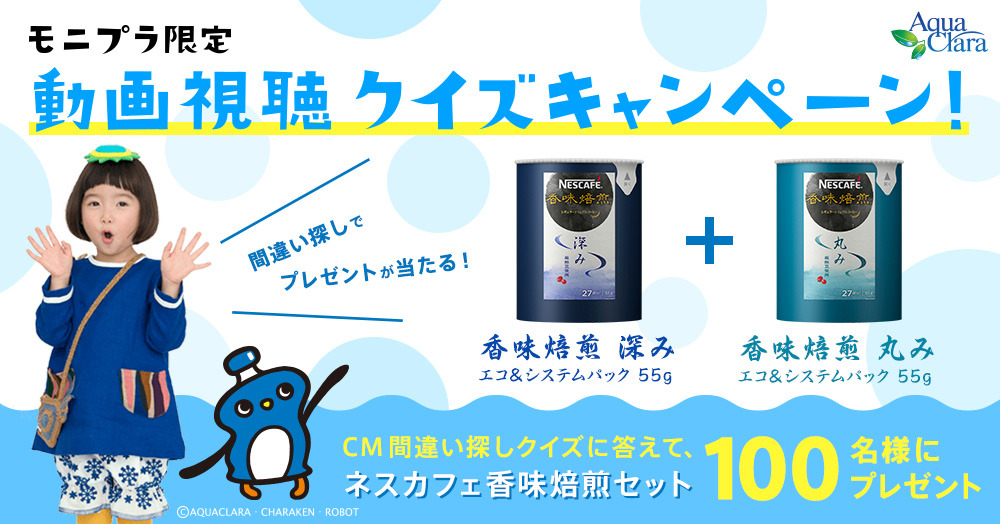 【アクアクララ動画視聴クイズ】ネスカフェ 香味焙煎 エコ&システムパック 100名様にプレゼント!