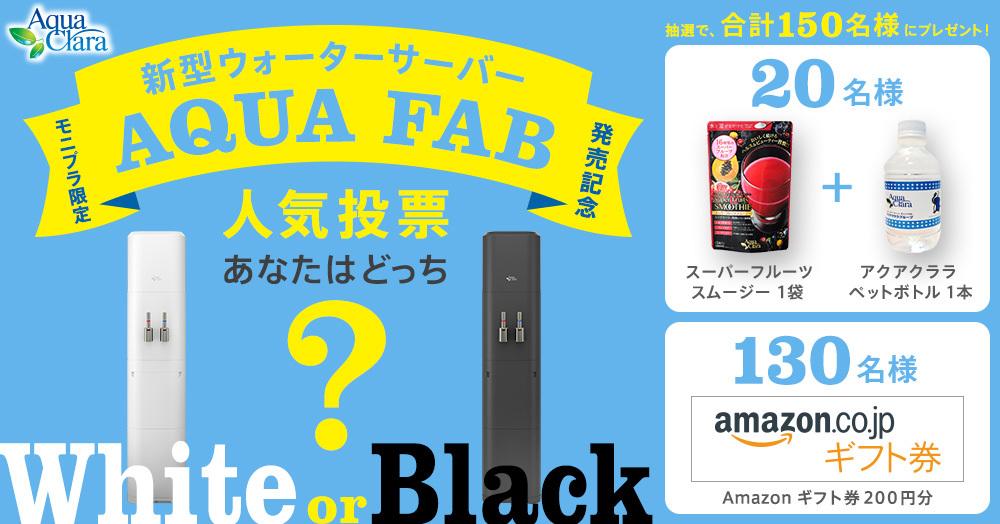 【白黒どっち?AQUA FAB人気投票】フルーツスムージーかAmazonギフト券を150名様にプレゼント!