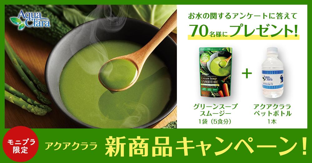 【アクアクララ】アンケートに答えて、新製品「グリーンスープスムージー」を70名様にプレゼント!