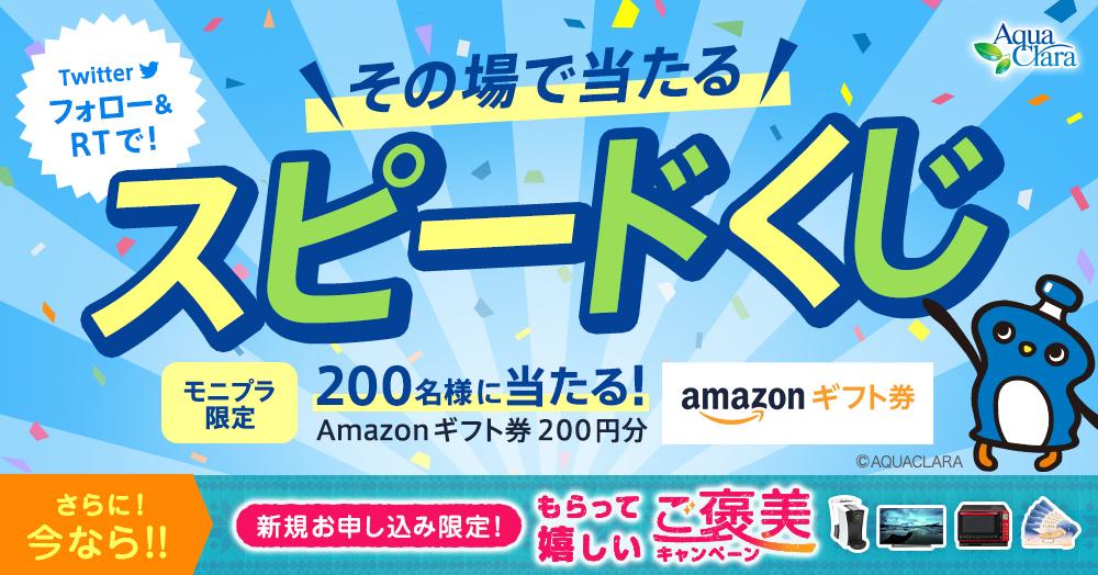 【アクアクララご褒美スピードくじ】合計200名様にAmazonギフト券200円分がその場で当たる!!