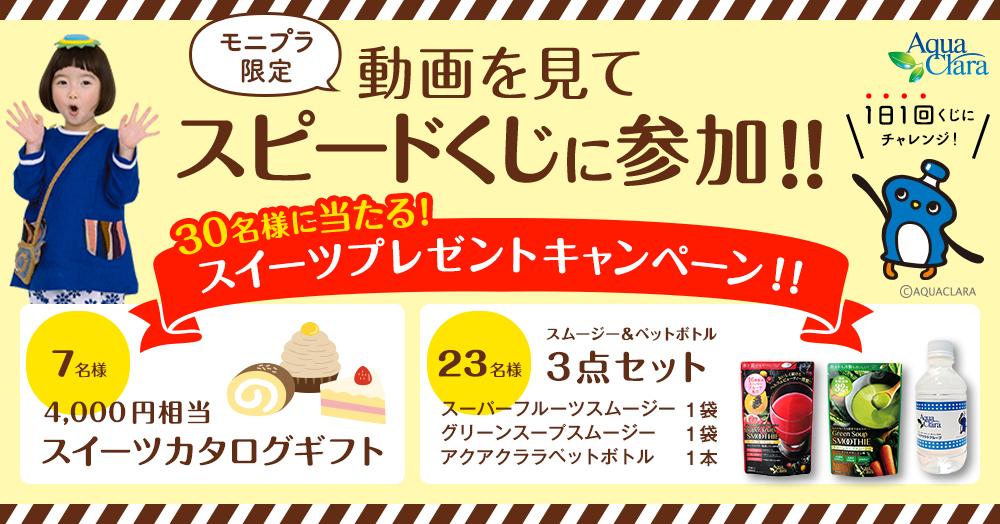 【アクアクララ動画視聴スピードくじ】合計30名様にその場で当たる!秋のスイーツプレゼント!!
